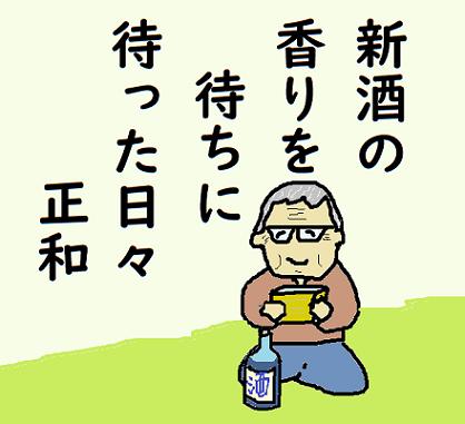 川柳 3年2月 新酒 正和  ペ