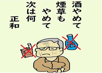 川柳 3年2月 酒やめて 正和 ペ