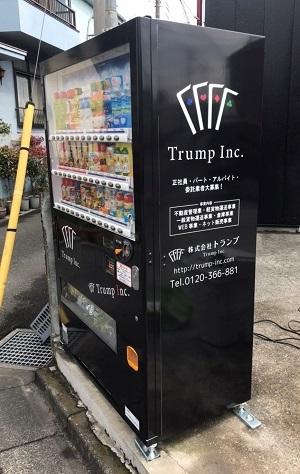 Trump川口営業所