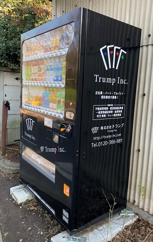 Trnmp西東京店