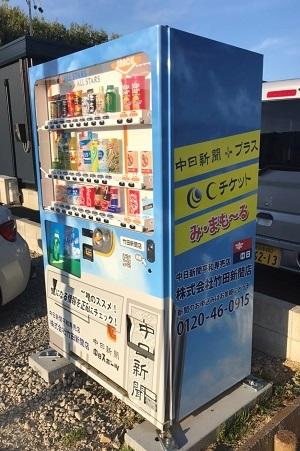 竹田新聞店