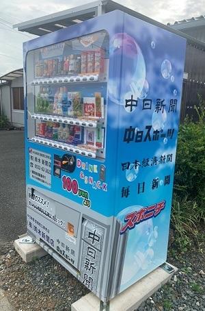 鈴木新聞店