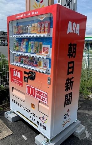 エイトASA朝日新聞サービスアンカー多治見店