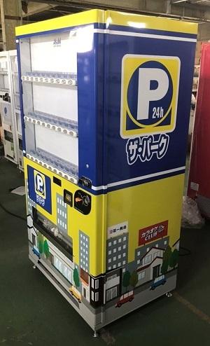 ザ・パーク愛甲石田