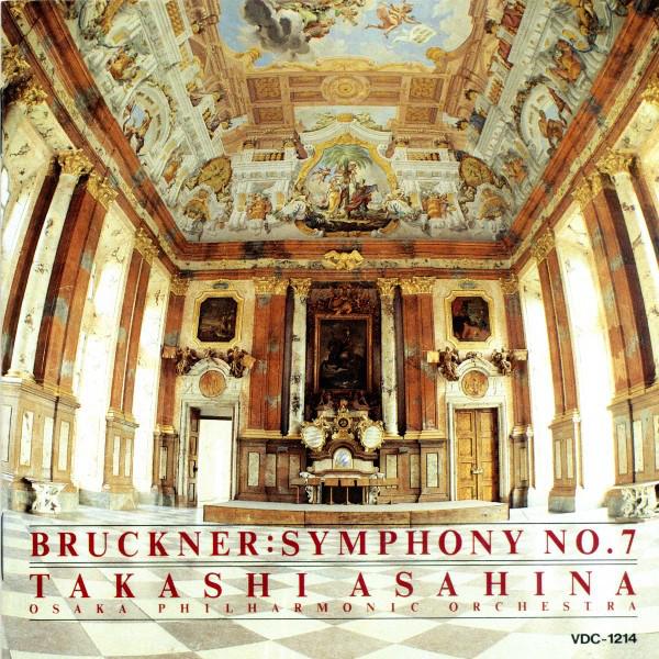朝比奈隆・ブルックナー交響曲第7番・1975年盤