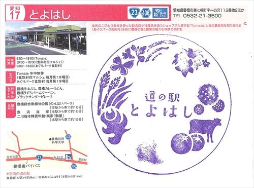 s_道の駅豊橋スタンプ210224