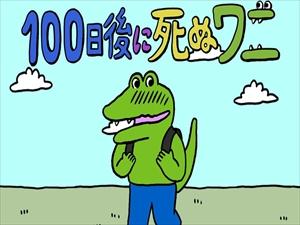 【画像】100ワニ作者のフォロワー減少数を日別にまとめた結果www