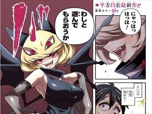 「新米婦警キルコさん」の平方昌宏先生の新作漫画、イケるwww