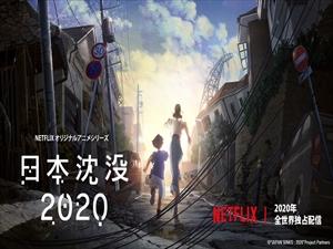 【悲報】アニメ『日本沈没2020』、日本人の民度がおかしいと話題に。制作会社代表は韓国人