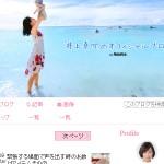 井上真帆オフィシャルブログ「ごきげんさん~井上真帆の日々是好日~」