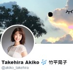 Takehira Akiko 🎶 竹平晃子さん (@akiko_takehira)