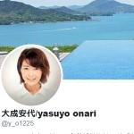 大成安代/yasuyo onariさん (@y_o1225)