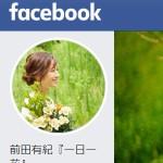 前田有紀『一日一花』 - ホーム Faceboo