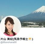 片山 美紀(気象予報士🌤️)さん (@88unohana88)