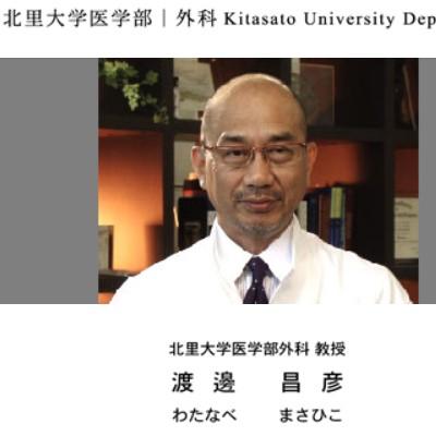 渡邊昌彦教授