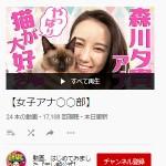 【女子アナ◯◯部】 - YouTube