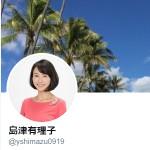 島津有理子さん (@yshimazu0919)