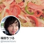 福田ちづるさん (@fukutachizuru)