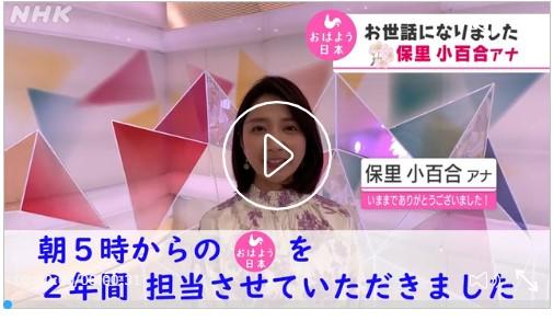 おはよう日本出演者ブログ