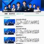 NHKニュース7