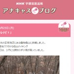 NHK宇都宮ブログ