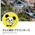 テレビ朝日 アナウンサーズさん (@announcers_EX)