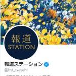 報道ステーションさん (@hst_tvasahi)