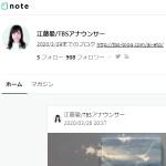 江藤愛/TBSアナウンサー|note
