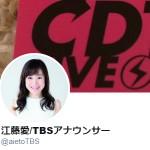 江藤愛/TBSアナウンサーさん (@aietoTBS)