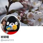 岩間瞳さん (@iwama1313)