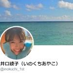 井口綾子(いのくちあやこ)さん (@inokuchi_1st)