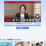 NEWS23ダイジェスト TBS NEWS