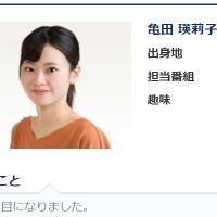 亀田瑛莉子アナ