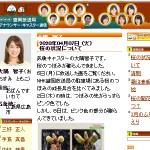 NHK盛岡放送局 アナウンサー・キャスター通信