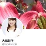 大隅智子さん (@tomokotenki)