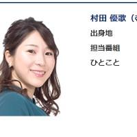 村田優歌アナ