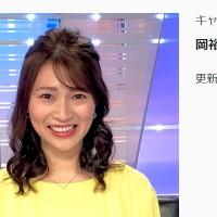 岡裕美さん