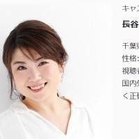 長谷川静香さん