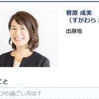 菅原成美アナ