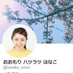 おおもり ハツラツ はなこさん (@hanako_omori)