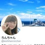 ろんちゃんさん (@keshihanronchan)