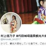 村上佳乃子 8代目城崎温泉観光大使さん (@kinosaki_km2017)