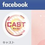 キャスト - ホーム Facebook