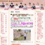 NHK福井放送局 みんなのひとりごと