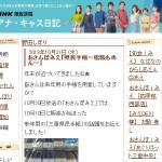 NHK津放送局 アナ・キャス日記