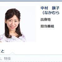 中村顕子アナ