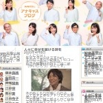 NHK和歌山放送局 アナキャスブログ