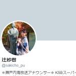 辻紗樹さん (@sakicho_pu)