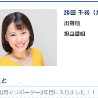 勝田千尋アナ