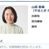 山磨香織さん